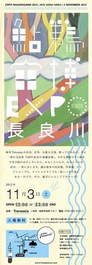 EXPO2012_omote.jpg