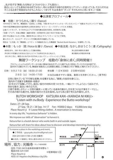 th_20130928光輪寺完全版フライヤー-02.jpg